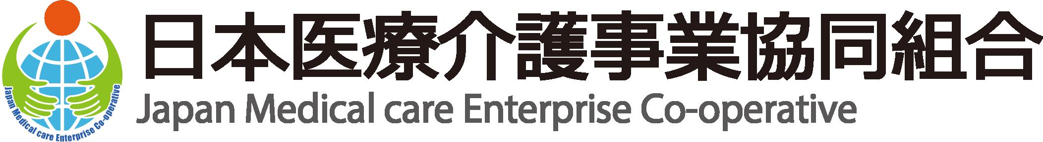 日本医療介護事業協同組合